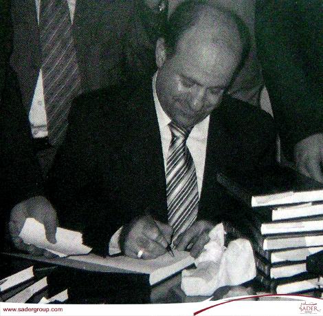 قبلان وقع كتابه المؤسسات الدستورية في لبنان