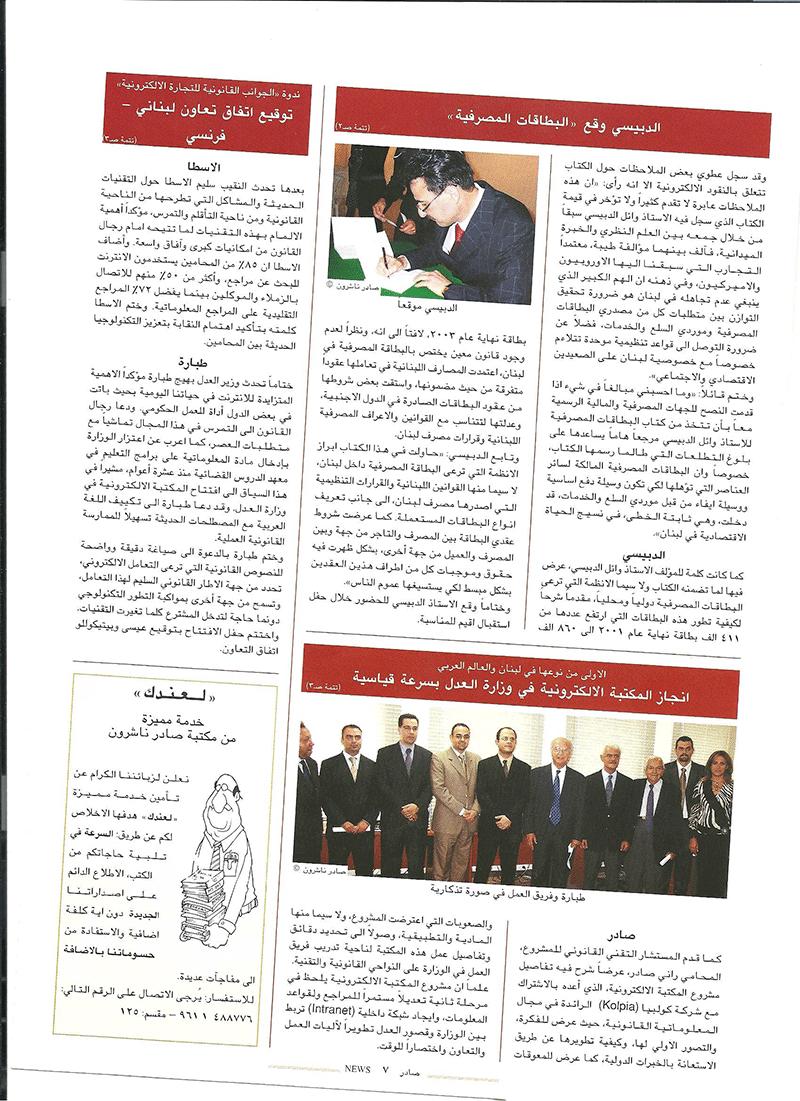 وائل الدبيسي يوقع كتابه البطاقات المصرفية أنظمة وعقود