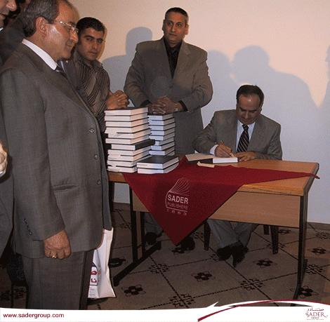 """توقيع """"الإعتراضات على الضرائب والرسوم"""" لأمين صالح"""
