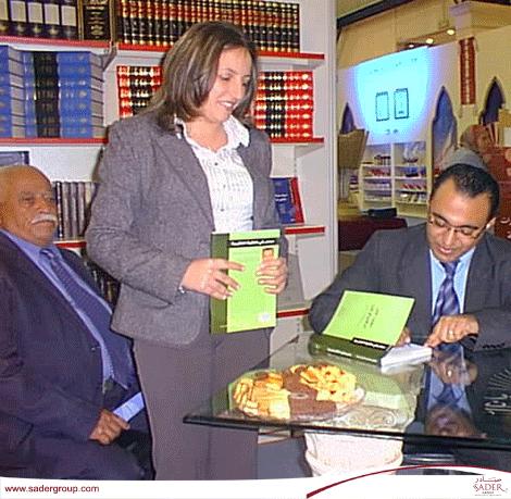 تكريم صادر في معرض الكتاب العربي الدولي الخمسين