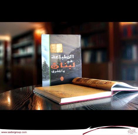 """موقع نو ميديا """" الطباعة في لبنان والمشرق"""".. """"ساغا"""" فنُ مهنة غيّرت وجه الشرق"""