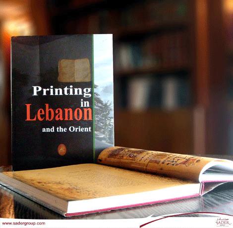 """""""تطلق صادر كتاب """" الطباعة في لبنان"""
