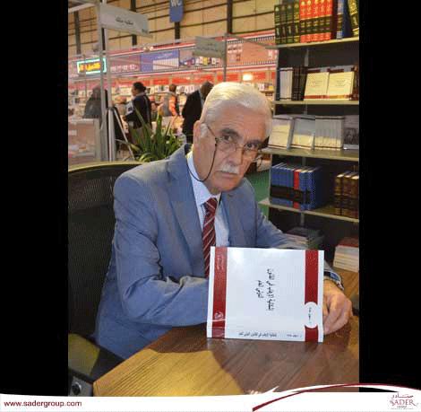 """حفل إطلاق كتاب """"اشكالية الارهاب في القانون الدولي العام """" للدكتور سهيل حماد"""