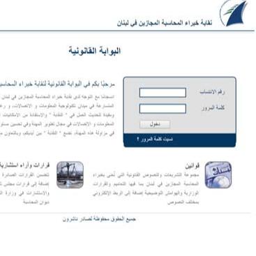 """تعاون مع """"نقابة خبراء المحاسبة المجازين في لبنان"""" لإطلاق بوابة قانونية مالية وضرائبية متخصصة"""