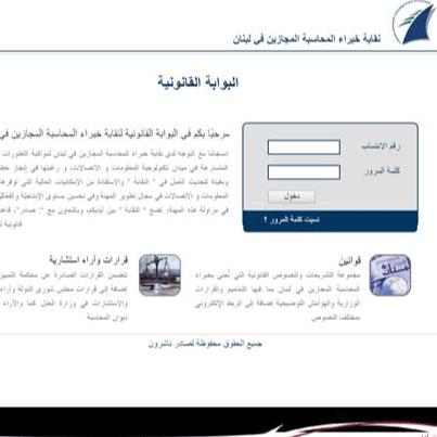 نقابة خبراء المحاسبة المجازين في لبنان تطلق موقعها الجديد