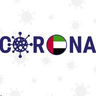 الإجراءات الرئيسية التي اتخذتها الإمارات في ظل انتشار وباء COVID-19