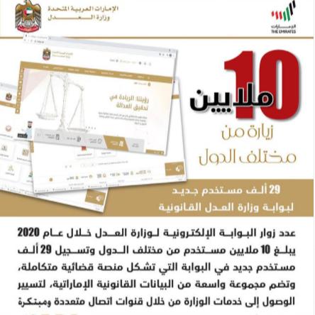 البوابة القانونية الالكترونية في وزارة العدل في الامارات العربية المتحدة: عشرة ملايين زيارة في عام الاستعداد للخمسين