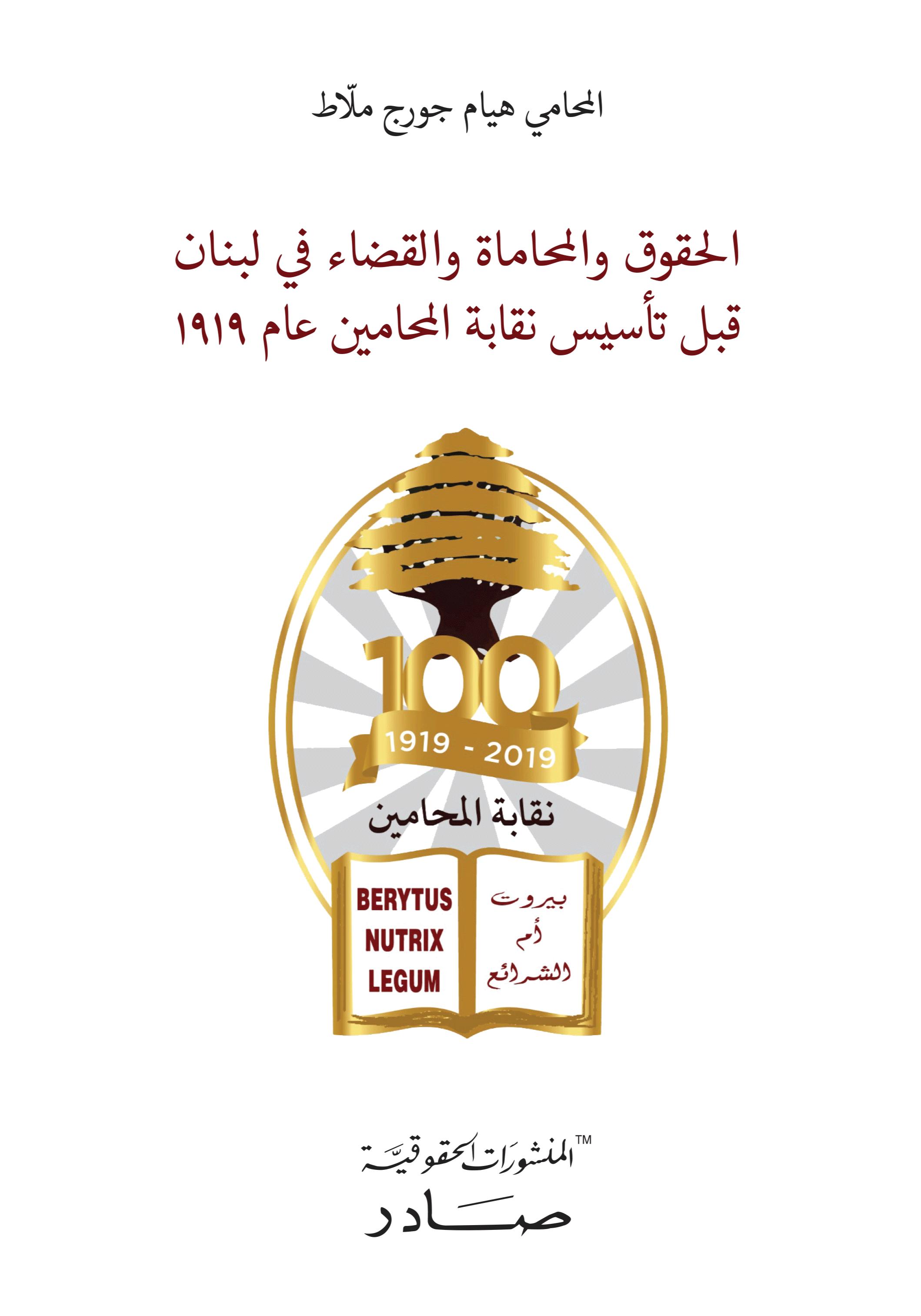 الحقوق والمحاماة والقضاء في لبنان قبل تأسيس نقابة المحامين عام 1919