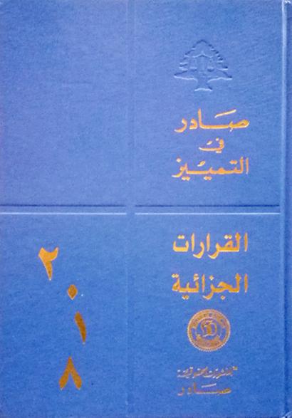 قرارات  محكمة التمييز الجزائية لسنة 2018