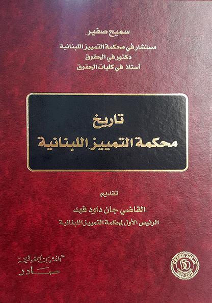 تاريخ محكمة التمييز اللبنانية