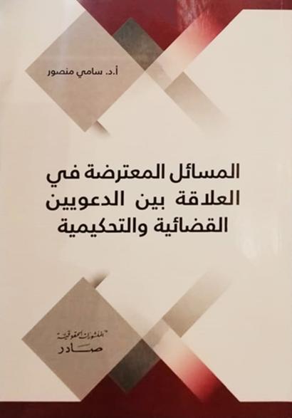 المسائل المعترضة في العلاقة بين الدعويين القضائية والتحكيمية