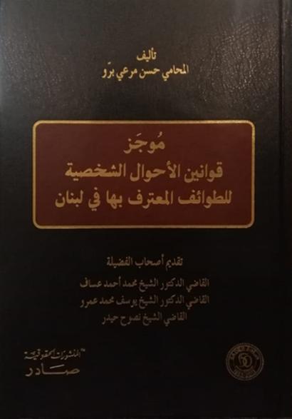 موجز قوانين الأحوال الشخصية للطوائف المعترف بها في لبنان