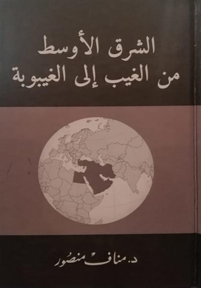 الشرق الاوسط من الغيب الى الغيبوبة