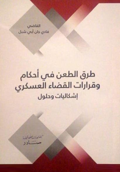 طرق الطعن في أحكام وقرارات القضاء العسكري:اشكاليات وحلول