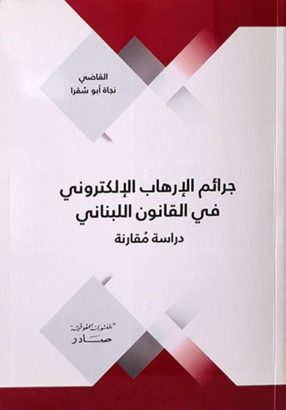 جرائم الارهاب الالكتروني في القانون اللبناني (دراسة مقارنة)
