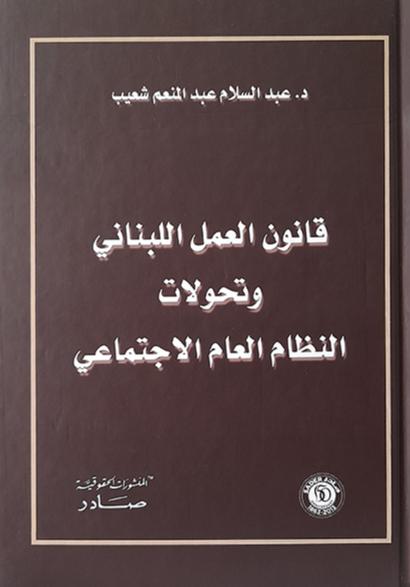 قانون العمل اللبناني وتحولات النظام العام الاجتماعي